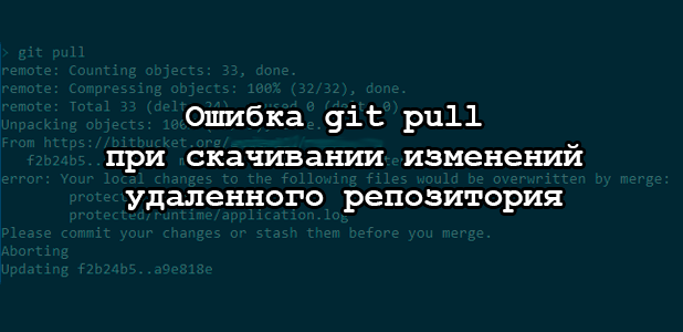 git pull and overwrite